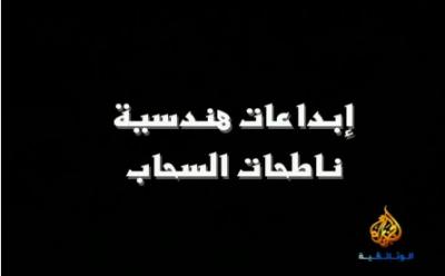 نــاطــحــات الـسـحــاب