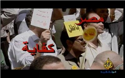 حركة كفاية - مصر