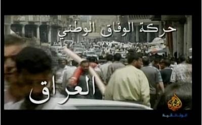 حركة الوفاق الوطني - العراق