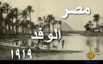 حزب الوفد - مصر